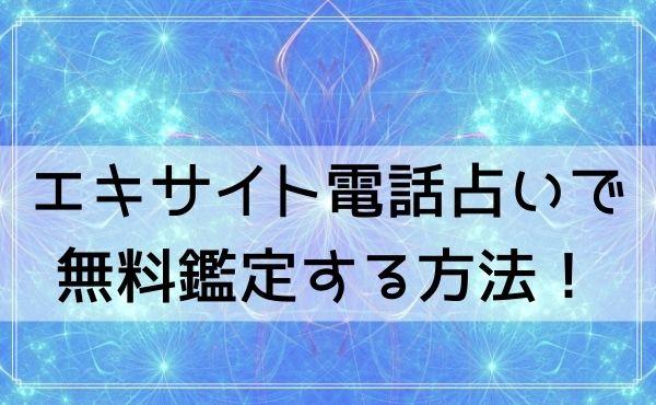 エキサイト電話占いで無料鑑定する方法!