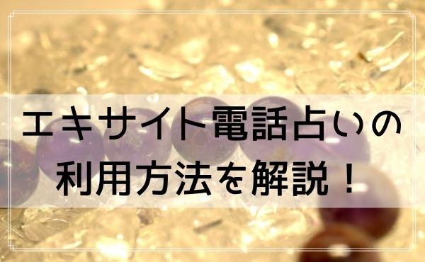 エキサイト電話占いの利用方法を解説!