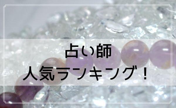 エキサイト電話占いの占い師人気ランキング!