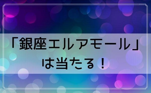銀座の占い&スピリチュアルサロン「銀座エルアモール」は当たる!