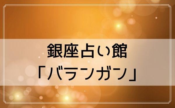 銀座占い館「バランガン」は口コミで人気!