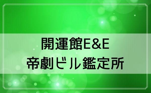 銀座の占いは安いけど当たる「開運館E&E 帝劇ビル鑑定所」がおすすめ!