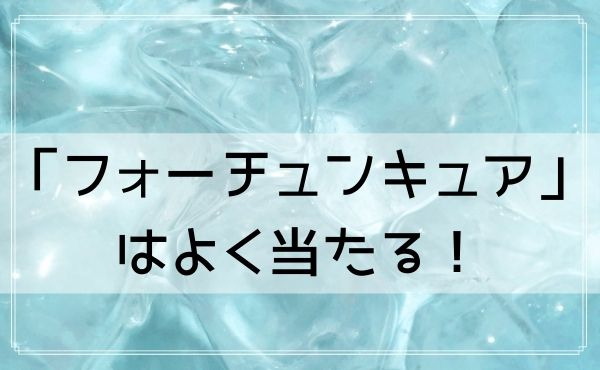 銀座占いショップ「フォーチュンキュア」はよく当たる!