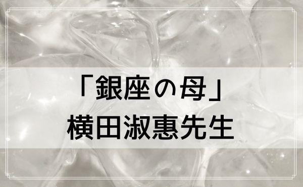 占いは「銀座の母」横田淑惠先生が当たる!