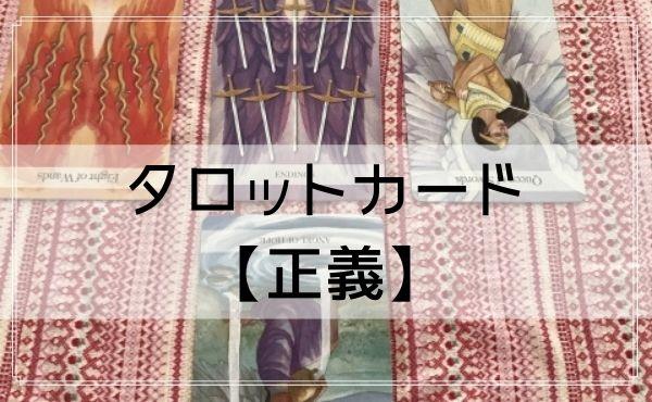タロットカード【正義】正・逆位置の恋愛・相手の気持ちの意味