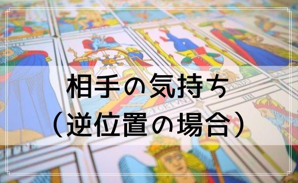 タロットカード「正義」の相手の気持ちについての解釈(逆位置の場合)