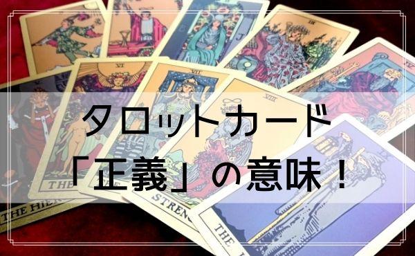 タロットカード「正義」の意味!絵柄は何を象徴している?