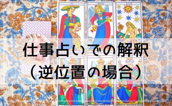 タロットカード「正義」の仕事占いでの解釈(逆位置の場合)