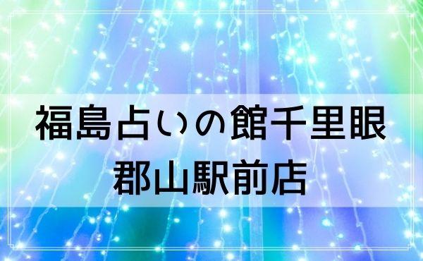 郡山の占い「福島占いの館千里眼 郡山駅前店」の口コミ!