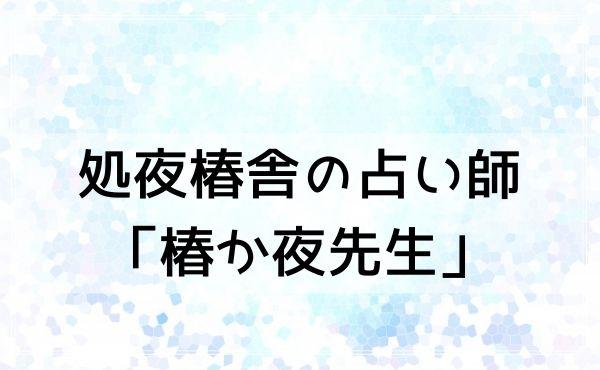郡山の占い処夜椿舎(よるつばきしゃ)の占い師「椿か夜先生」の口コミ!