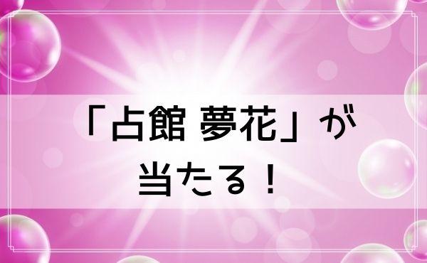 郡山の占いは「占館 夢花(ゆめはな)」が当たる!