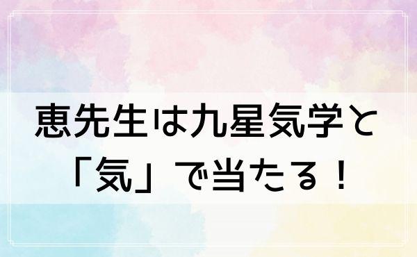 横浜の「占い処 恵(けい)」の恵先生は九星気学と「気」で当たる!