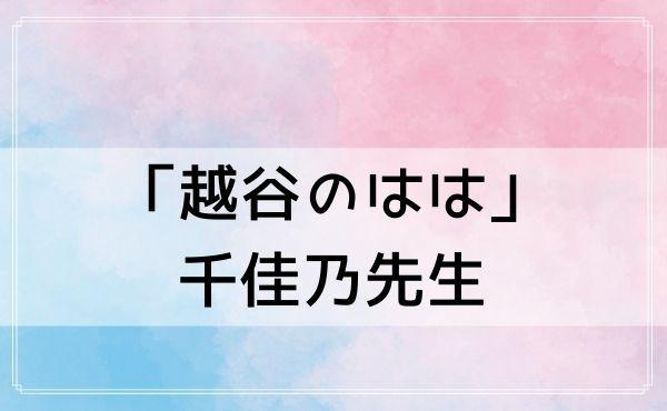 埼玉の占いは有名な「越谷のはは」千佳乃(ちかの)先生がおすすめ!