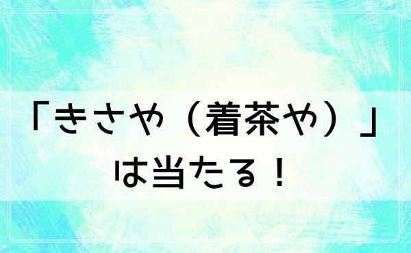 広島の占いバー「きさや(着茶や)」のタロット、手相、数秘術は当たる!