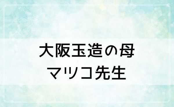 大阪の占い師マツコといえば「大阪玉造の母マツコ先生」がすごい!
