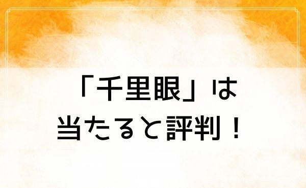 福岡占いの館「千里眼」は当たると評判!