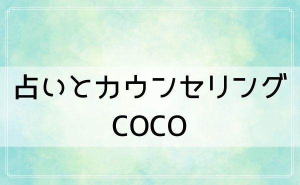 札幌の「占いとカウンセリングの店 COCO」の口コミ