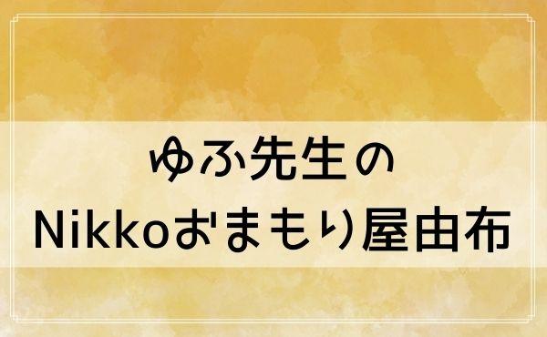 青森の占い師 ゆふ先生の「Nikkoおまもり屋由布」はパワースポットとして人気!