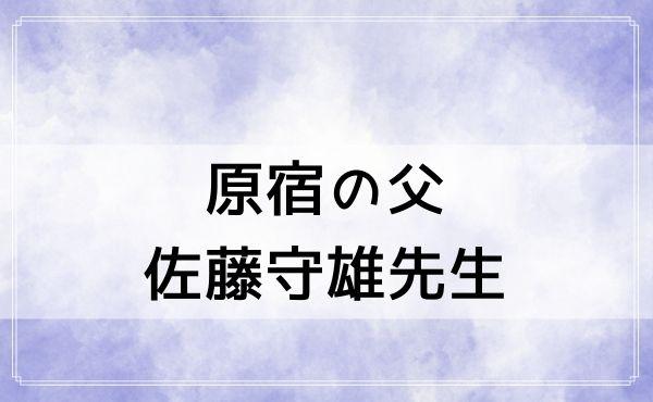 占い師「原宿の父 佐藤守雄先生」がコワイほど当たると評判!