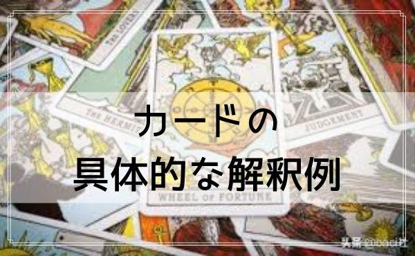 タロット占いでの「死神」のカードの具体的な解釈例