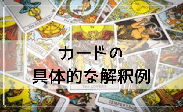 タロット占いでの「隠者」のカードの具体的な解釈例