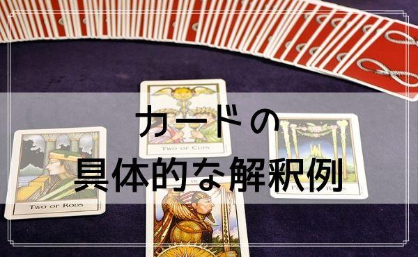タロット占いでの「審判」のカードの具体的な解釈例