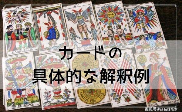 タロット占いでの「星」のカードの具体的な解釈例
