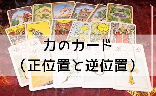 タロット占いで読む相手の気持ち!力のカードが出る意味(正位置と逆位置)の解釈例