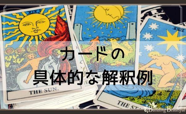 タロット占いでの「女帝」のカードの具体的な解釈例