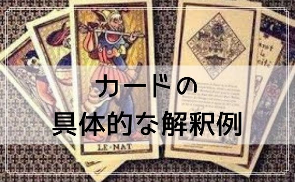 タロット占いでの「節制」のカードの具体的な解釈例