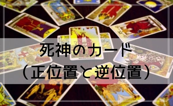 タロット占いで読む相手の気持ち!死神のカードが出る意味(正位置と逆位置)の解釈例