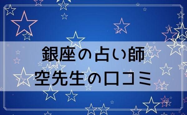 銀座の占い師 空先生の口コミ