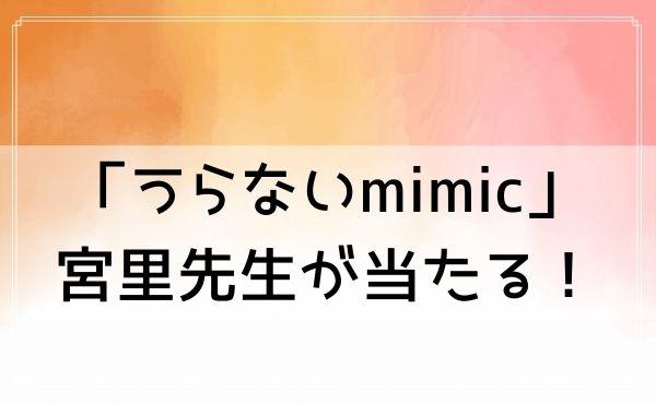 沖縄の占いはタロットの「うらないmimic」宮里先生が当たる!