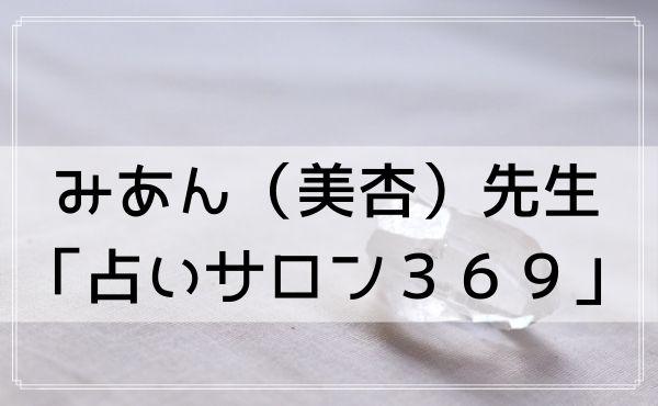 沖縄の占い師 みあん(美杏)先生の「占いサロン369」は当たる!