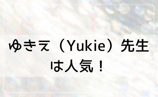 沖縄の占い師 ゆきえ(Yukie)先生(占いカウンセリングHANDAN Be-free)は人気!