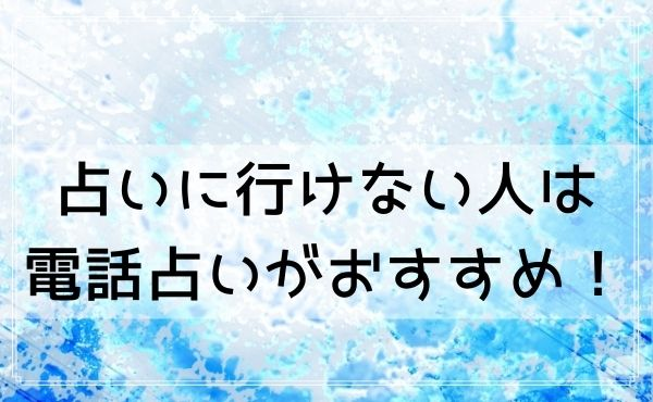 沖縄まで占いに行けない人は電話占いがおすすめ!
