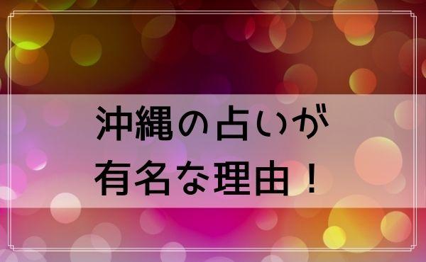 沖縄の占いが有名な理由!