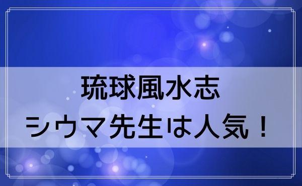 沖縄の占い師 琉球風水志シウマ先生は人気!