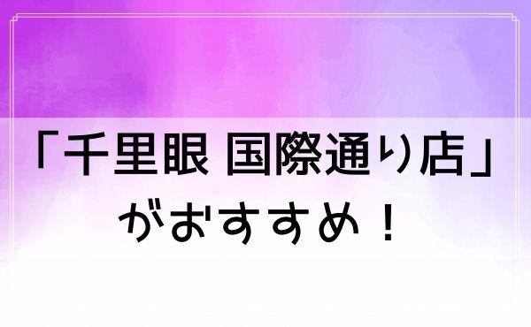 沖縄の占いは国際通りの「千里眼 国際通り店」がおすすめ!