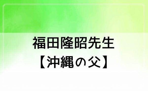 沖縄の占い「喫茶サンフランシスコ」の福田隆昭先生は【沖縄の父】として有名!