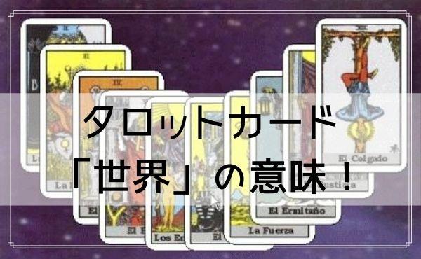 タロットカード「世界」の意味!絵柄は何を象徴している?