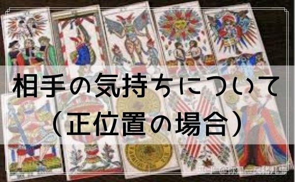 タロットカード「世界」の相手の気持ちについての解釈(正位置の場合)