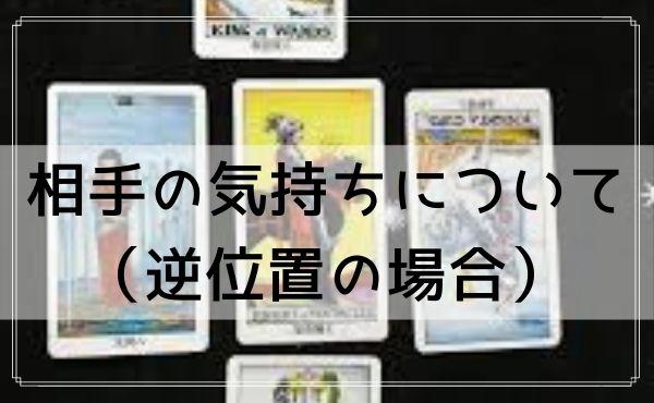 タロットカード「世界」の相手の気持ちについての解釈(逆位置の場合)