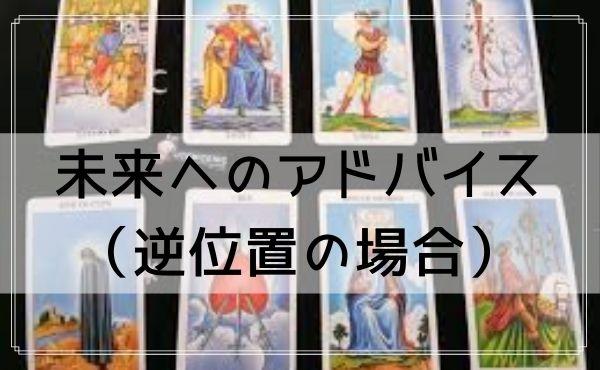 タロットカード「世界」の未来へのアドバイス(逆位置の場合)