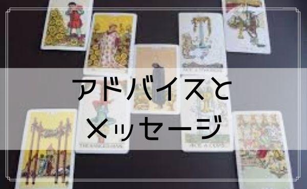 タロットカード「世界」のアドバイスとメッセージ