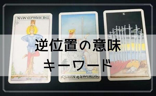 タロットカード「世界」の逆位置の意味・キーワード