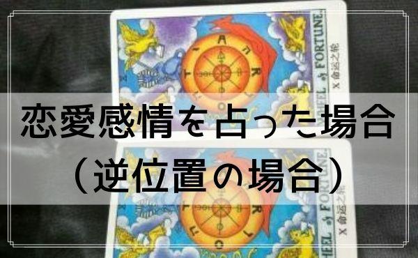タロットカード「世界」の恋愛占いでの解釈(逆位置の場合)