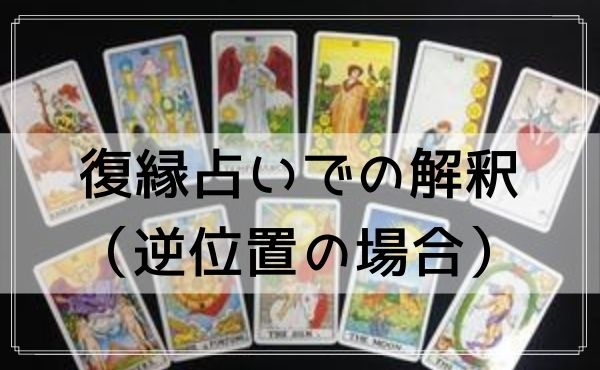 タロットカード「世界」の復縁占いでの解釈(逆位置の場合)