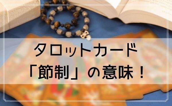 タロットカード「節制」の意味!絵柄は何を象徴している?
