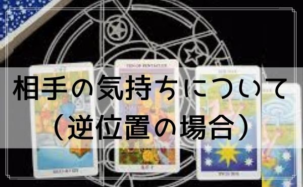 タロットカード「節制」の相手の気持ちについての解釈(逆位置の場合)
